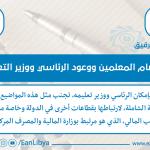 اعتصام المعلمين ووعود الرئاسي ووزير التعليم