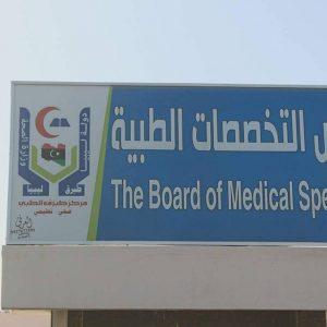 الشروع في امتحانات «البورد الليبي» بطبي طبرق