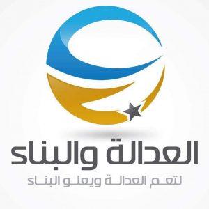 الهيئة العليا لحزب العدالة والبناء تؤجل عقد المؤتمر العام للحزب