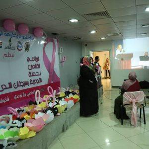 اختتام حملة «التوعية بسرطان الثدي 2017»