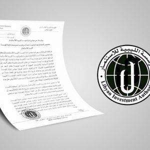 «المؤسسة الليبية للاستثمار».. مشهد آخر من مشاهد الانقسام