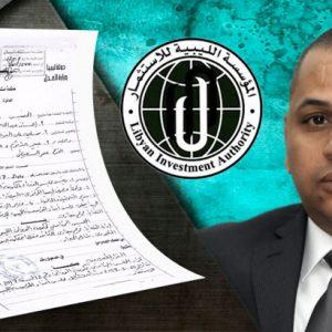 السوكني: «علي محمود» رئيس المؤسسة الليبية للاستثمار المُكلّف يسعى لتغيير تركيبة المؤسسة ونهب 76 مليار