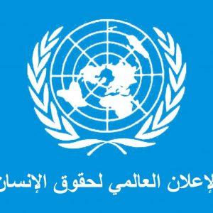 ليبيا: بيان مشترك لسفراء دول الإتحاد الأوروبي وبريطانيا وأمريكا بمناسبة اليوم العالمي لحقوق الإنسان
