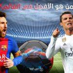 بالأرقام: من يتربع على عرش كرة القدم.. ميسي أم رونالدو؟