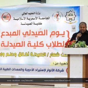 زليتن.. اتحاد الطلبة يقيم إحتفالية بمناسبة يوم «الصيدلي المبدع»
