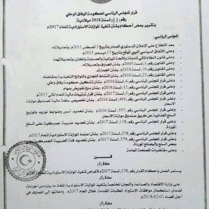 قرار المجلس الرئاسي رقم 53 لسنة 2018 بتقرير بعض الأحكام بشأن تنفيذ الموازنة الإستيرادية للعام 2017