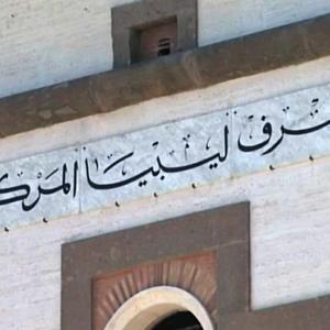 مصرف ليبيا المركزي يؤكد الإستمرار في توزيع الـ«500 دولار» خلال العام 2018