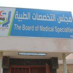 سبعة أطباء بطبي طبرق يتحصلون على درجة «الدكتوراه» فى الزمالة الليبية