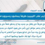 محّرم على الليبيين طريقاً يمشون يسيرون فيه