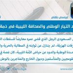 عميد التيار الوطني والصحافة الليبية في ذمة الله