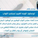 أبوعكوز: الوجه القبيح لمجلس النواب