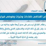 نظام القذافي كفاءات وخبرات وفوضى فبراير...