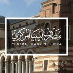 مستشار مالي واقتصادي: «المركزي» بالغ بخُصوص قرار رفع المتابعة المالية عن «ليبيا»