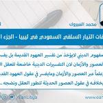 هرطقات التيار السلفي السعودي في ليبيا - الجزء الأول