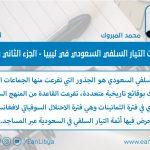 هرطقات التيار السلفي السعودي في ليبيا - الجزء الثاني والثالث