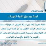 لمحة من عمق القمة العربية 2