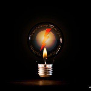 شركة الكهرباء: عجز متوقع في توليد الشبكة يصل إلى 100 ميجاوات ولا وجود لطرح الأحمال اليوم الاثنين