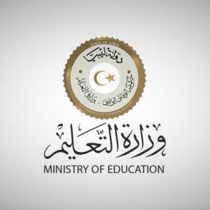 وزارة التعليم تدعو المهتمين بالشأن التعليمي إلى جلسة حوارية مفتوحة غداً الثلاثاء