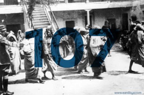 ذكرى المنفيين الليبيين