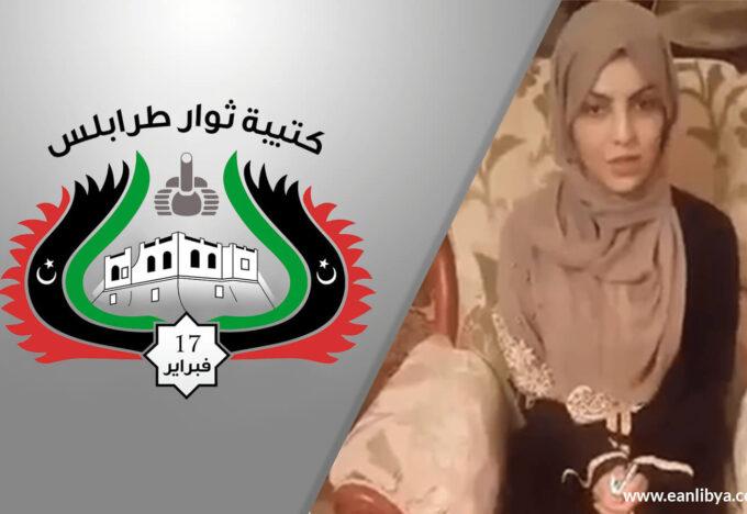 خلود الواعر - كتيبة ثوار طرابلس