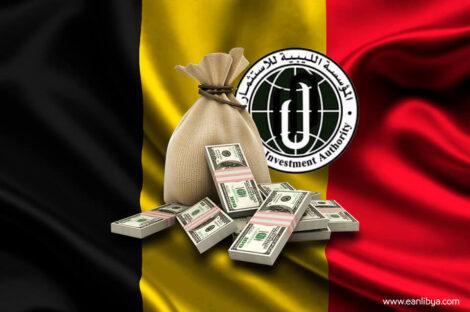 الأموال الليبية في بلجيكا