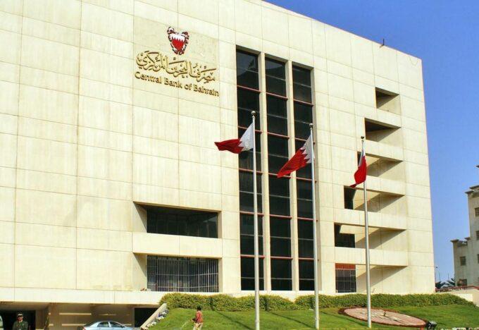 حكومة البحرين