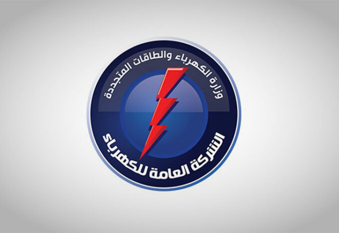الشركة-العامة-للكهرباء