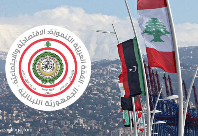 القمة العربية الاقتصادية