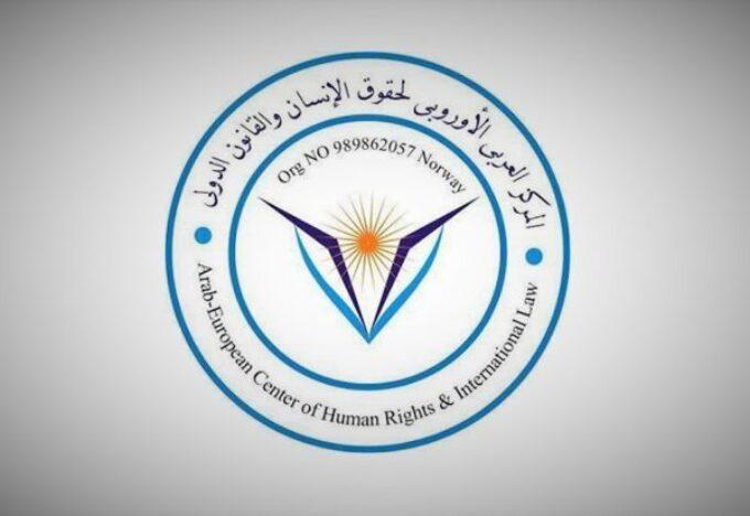 المركز-العربي-الأوروبي-لحقوق-الانسان-والقانون-الدولي