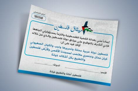ميثاق فلسطين