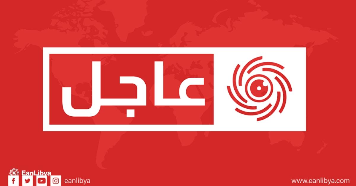 مصدر عسكري: قوات بركان الغضب تستعيد سيطرتها على كامل منطقة الساعدية بعد محاولة مسلحي حفتر التسلل للمنطقة.