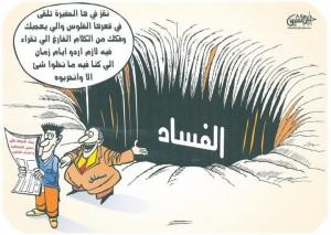 كاريكاتير متسلـــــــــق