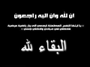 آل بن زيـــــــــر - شكراً على التعازي