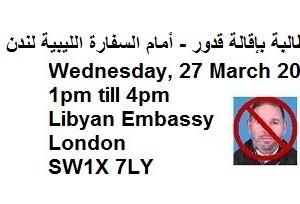 مظاهرة للمطالبة بعزل الملحق الثقافي بلندن عبد الباسط قدور