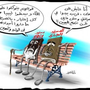 الصورة تتحدث : دستورنا الجاي