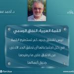القمة العربية: النفاق الرسمي