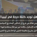 هل توجد كتلة حرجة في ليبيا؟
