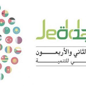 بدءُ الإجتماع السنوي (42) لمجلس محافظي البنك الإسلامي للتنمية