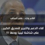 لقاء الدعم والتبرير للصديق الكبير.. على شاشة ليبيا روحها !!!