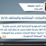 قطر والإمارات: المتشابه والمختلف (3/2)
