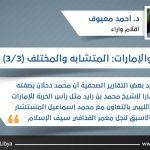 قطر والإمارات: المتشابه والمختلف (3/3)