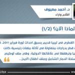 قطر: لماذا الآن؟ (1/2)