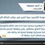 تأمين عودة النازحين: عصا أخرى في دولاب الحالة الليبية