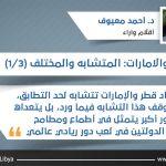 قطر والإمارات: المتشابه والمختلف (1/3)