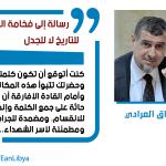 رسالة إلى فخامة رئيس مجلس النوَّاب «عقيلة صالح»