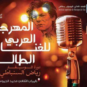 وفد جامعة طرابلس يُشارك في المهرجان العربي للغناء الطّالبي في دورته السابعة بإستضافة جامعة صفاقس