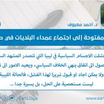 رسالة مفتوحة إلى اجتماع عمداء البلديات في طرابلس
