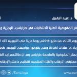 تفجير مقر المفوضية العليا للانتخابات في طرابلس، الرمزية والدروس