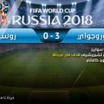 مونديال روسيا.. أوروجواي تتصدر المجموعة الأولى بتفوقها على روسيا بثلاثية نظيفة.. والدريبي العربي يُفضي إلى تفوق السعودية على مصر في اللحظات الأخيرة 2-1
