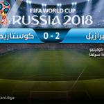مونديال روسيا.. البرازيل تخطف الفوز 2-0 في اللحظات الأخير أمام كوستاريكا